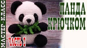 Мастер класс. | Amigurumi panda <b>bear</b> #Урок 26. Часть 2 - YouTube