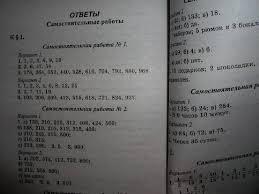 Математика класс Скачать бесплатно Книга Математика класс br  none