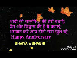Anniversary Message For Bhaiya And Bhabhi