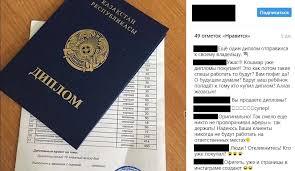 Казахстанцам в соцсетях продают дипломы престижных вузов за  Казахстанцам в соцсетях продают дипломы престижных вузов за 150 тыс тенге фото