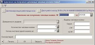 Дипломная работа Бухгалтерский учет анализ и контроль кассовых  Рис 7 Экранная форма Заявления на получение денежных чековых книжек