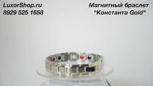 <b>Магнитный браслет</b> - Константа Gold - YouTube