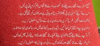 Knee Pain Treatment Urdu Pakistani Diet Plan For Weight