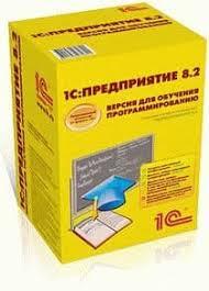 <b>Учебная версия 1С</b> 8.3 <b>Бухгалтерия</b> для программистов и ...