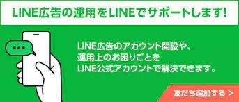 Line 公式 アカウント ログイン