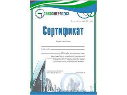 Дизайн печать сертификатов дипломов грамот открыток №  Фото 3 Дизайн печать сертификатов дипломов грамот открыток Фото 4