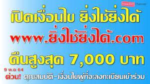 www.ยิ่งใช้ยิ่งได้.com เปิดเงื่อนไข รูปแบบการใช้ E-Voucher สูงสุด 7,000 บาท  - YouTube