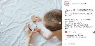 """~日本の女性をもっと美しく~ おしゃれなママに大人気! オーガニックの力で子どもの肌を守る 〔PR〕口コミランキング 2020年6月9日  ▶︎▶︎▶︎PICK UP ◀︎◀︎◀︎ 『nicoせっけん』は、""""かゆがる子ども""""に悩み続けたママが実際に開発した、かゆが ..."""