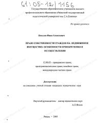 Диссертация на тему Право собственности граждан на недвижимое  Диссертация и автореферат на тему Право собственности граждан на недвижимое имущество особенности приобретения и