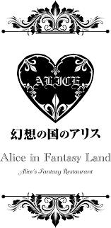 幻想の国のアリス Alices Fantasy Restaurant