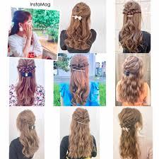 第一印象が大事すべて動画付き婚活にオススメのヘアスタイル With