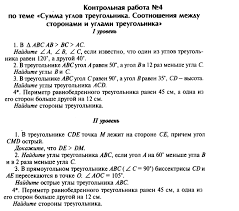 Домашняя контрольная работа по геометрии на среду апреля