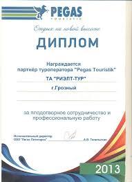О турфирме Риэлт Тур г Грозный  Диплом 002