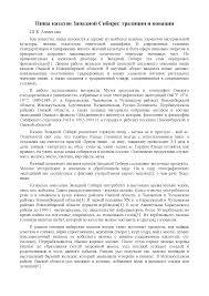 Реферат по теме Пища казахов Западной Сибири docsity Банк  Это только предварительный просмотр