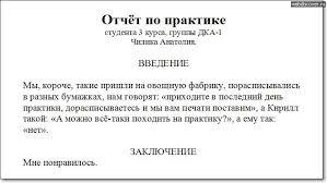 Введение для отчёта по производственной практике Архив новинок Отчет по производственной практике отчёты по