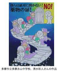 薬物 濫用 乱用 防止 ポスター