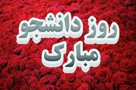 Image result for 16 اذر روز دانشجو مبارک