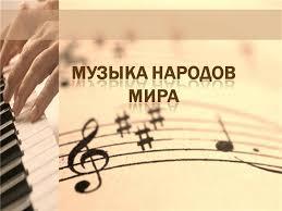 Урок музыки по теме Музыка народов мира й класс Презентация к уроку