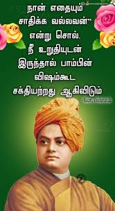 Motivational Quotes By Vivekananda In Tamil With Swami Swami