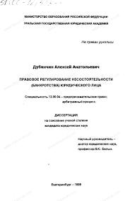 Диссертация на тему Правовое регулирование несостоятельности  Диссертация и автореферат на тему Правовое регулирование несостоятельности банкротства юридического лица