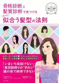 骨格診断と髪質診断で見つけるもっと似合う髪型の法則 二神弓子楢原尊