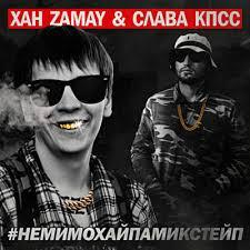 Контрольный Выстрел ЗАМАЙ shazam Контрольный Выстрел ЗАМАЙ