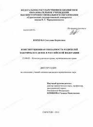 Диссертация на тему Конституционная обязанность родителей  Диссертация и автореферат на тему Конституционная обязанность родителей заботиться о детях в Российской Федерации