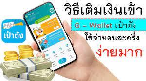 วิธีโอนเงิน-เติมเงิน เข้าแอป เป๋าตัง G-Wallet ทุกธนาคาร ทุกช่องทาง - YouTube
