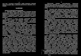 Учреждение образования БЕЛОРУССКИЙ ГОСУДАРСТВЕННЫЙ УНИВЕРСИТЕТ  16 может быть в дальнейшем использоваться в работе специалистов учреждений социально культурной сферы и учреждений