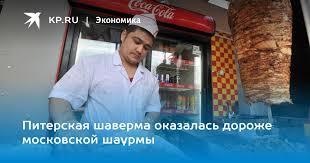Питерская шаверма оказалась дороже московской шаурмы