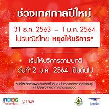 ไปรษณีย์ไทย มีวันหยุดช่วงเทศกาลปีใหม่ 2563-2564 วันไหนกันบ้าง