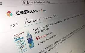 在庫 速報 com アルコール 消毒