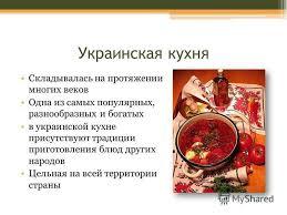 Презентация на тему Реферат на тему Украинская кухня Выполнил  4 Украинская кухня Складывалась