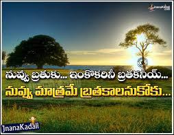 Inspirational Good Afternoon Telugu Quotes Messages Jnana Kadali