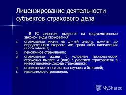Лицензирование банковского дела реферат Бесплатный сайт  Важнейшие элементы системы внутреннего контроля в коммерческом банке