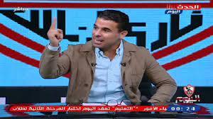 """خالد الغندور يبارك للقيعي والمنيسي برنامجهم الجديد """" زمالك وكتابة """" ..! -  YouTube"""