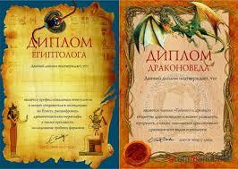 Дизайнеру Шуточные дипломы Египтолога и Драконоведа Территория  Дизайнеру Шуточные дипломы Египтолога и Драконоведа