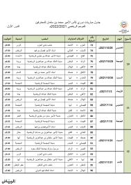 جريدة الرياض   رسميًا.. الدوري السعودي للمحترفين 2021-2022 ينطلق في 11 أغسطس