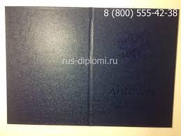 Купить обложку диплома о высшем образовании в Москве Обложка диплома о высшем образовании с 2014 года нового образца
