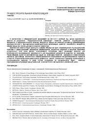 Градостроительная Композиция Семинар Методология Реферат by  page 1