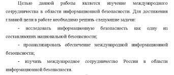 diplom shop ru Официальный сайт Здесь можно скачать  реферат Международная информационная безопасность Международная информационная безопасность реферат Международная информационная безопасность скачать