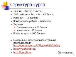 Презентация на тему Введение в информационные технологии  2 2 Структура