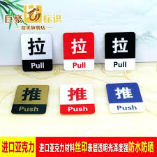 door signage stickers push pull door stickers acrylic logo custom made sliding door signage glass mobile