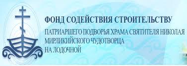 ФГБУ Администрация морских портов Азовского моря  Фонд содействия строительству храма
