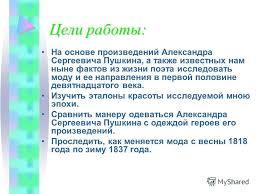 Презентация на тему Реферат по литературе Т Тема Мода  2 Цели