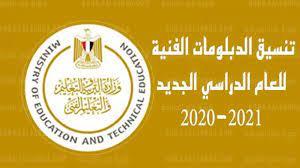 الحصول على نتيجة الدبلومات الفنية 2021.. الرابط والخطوات - كورة في العارضة