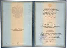 Аттестация педагога Портфолио педагогических работников МБДОУ  диплом