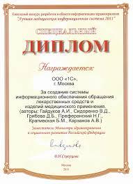 ds l jpg Фирма 1С получила дипломы за программные продукты 1С Медицина Поликлиника и