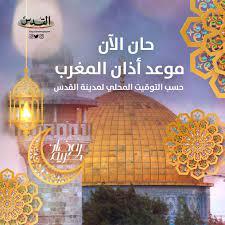 القدس - alquds - حان الآن موعد أذان المغرب، وفق توقيت...