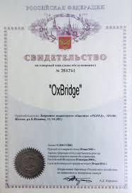 РЕЛОД Наши награды Диплом